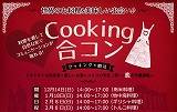 Cooking合コン